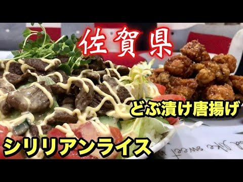 【大食い】簡単で旨い!佐賀県のシシリアンライスとどぶ漬け唐揚げを作って食べた!!!