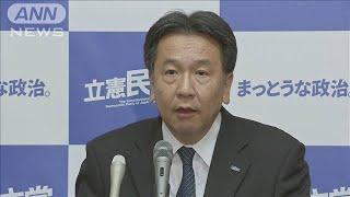 立憲・枝野代表 国民、社民に合流向け協議呼び掛け(19/12/07)