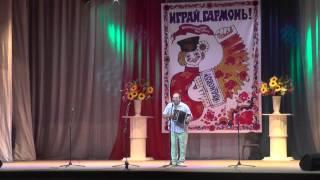 Владимир  Егошин. Частушки. Иваново 2014 год.