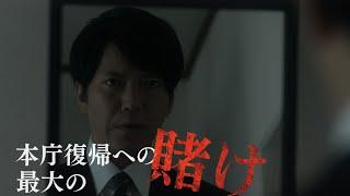 チャンネル登録はこちら!http://goo.gl/ruQ5N7 田辺誠一が主演を務める...