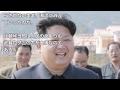 北朝鮮に中国激怒!ついに特殊部隊が金正恩暗殺を仕掛ける?