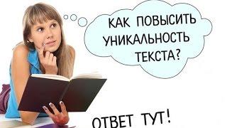 Как обмануть антиплагиат? Все просто  - antiplagiatu.net(, 2016-05-01T04:38:55.000Z)