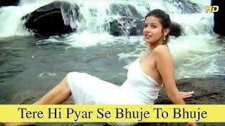 Tere Hi Pyar Se Bhuje To Bhuje | Anubhav | Full Song | Shekhar Suman, Padmini Kolhapure