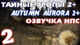 S.T.A.L.K.E.R. Тайные Тропы 2 + Autumn Aurora 2 + Озвучка НПС #2. Янтарь