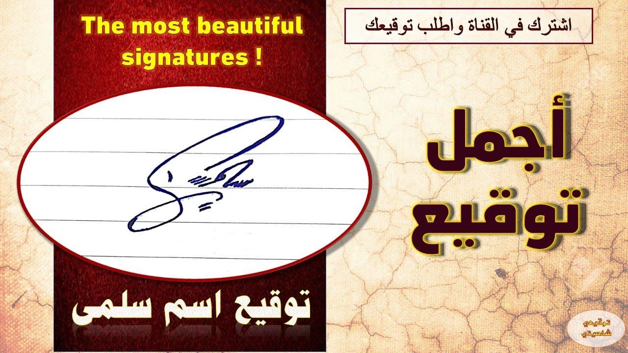 اجمل توقيع توقيع إسم سلمى The Most Beautiful Signature Salma Youtube
