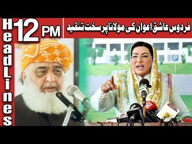 Firdous Ashiq Awan Bashing On Fazal Ur Rehman | Headlines 12 PM | 13 November 2019 | AbbTakk