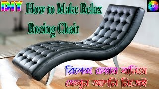 Extreme rocking chair | How to Make a Chair with Plustic drum | DIY Rocking Lounge Chair == Subscribe here :https://www.youtube.