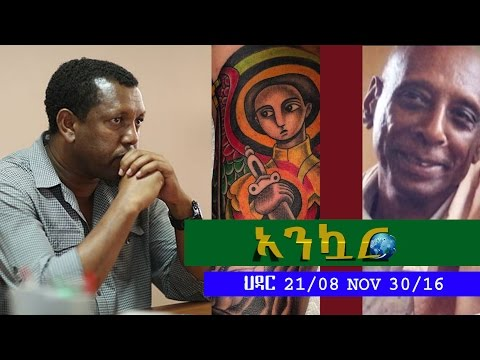 Ethiopia - Ankuar : አንኳር - Ethiopian Daily News Digest | November 30, 2016
