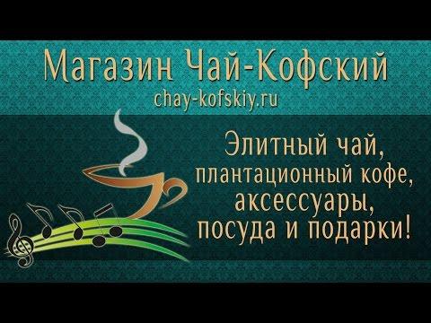 Канал интернет-магазина Чай-Кофский