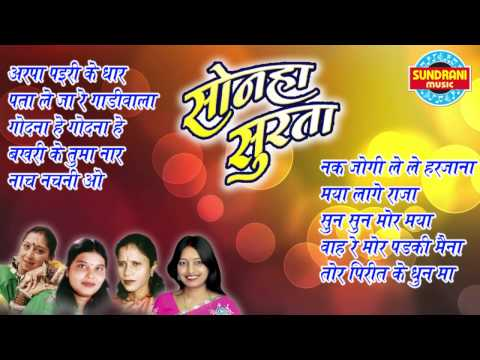 Sonha Surta - Jukebox - Super Hit Chhattisgarhi Song - Old I
