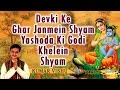 Download DEVKI KE GHAR JANMEIN SHYAM PART1 BY KUMAR VISHU I AUDIO SONG I ART TRACK I MP3 song and Music Video