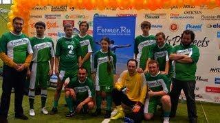 Минифутбольный турнир AgroCup-2013 Команда ФЕРМЕР.RU