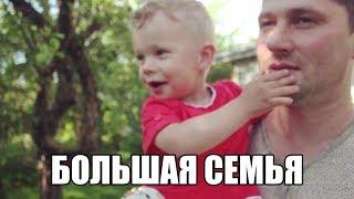 """""""Большая семья"""". Режиссер Александр Антонюк. Дипломная работа. 2013"""