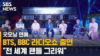 BTS, BBC 라디오쇼 출연…팬들에게 그리움 전해 /…