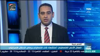 موجز TeN  - الهلال الأحمر الفلسطيني استشهاد شاب فلسطيني برصاص الاحتلال في نابلس