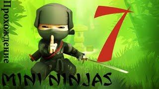 [Прохождение] Mini Ninjas. Глава 7