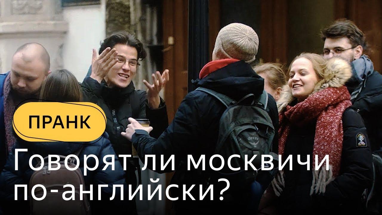 Говорят ли русские по-английски? Исследуем!