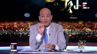 """بالفيديو.. عمرو أديب يناشد """"طنطاوي"""" بتسجيل مذكراته عن المجلس العسكري و""""مرسي"""""""