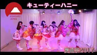 47都道府県天下統一アイドル「BANZAI JAPAN」の候補生グループ ASHIGARU...
