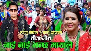 नाचुँ नाचुँ लाग्ने तीज गीत मन्जु पौडेल र सन्तु  थापा ..  Manju Poudel and santu thapa