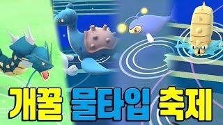 포켓몬고 대박 물타입 축제 ! 희귀 물 포켓몬 모조리 잡아버리기! (라프라스) 포켓몬Go [Pokemon GO] - 기리