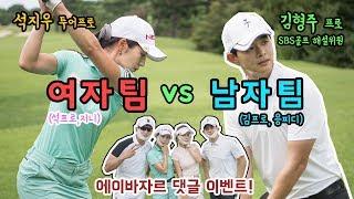 남자팀(김형주프로) vs 여자팀(석지우프로) 골프 라운…