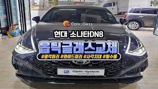 2020 현대 소나타DN8 자동차 광각미러 추천 옵틱글…