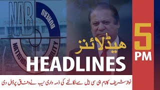 ARY News Headlines | NAB wants govt to strike Sharif's name off ECL | 5 PM | 11 Nov 2019