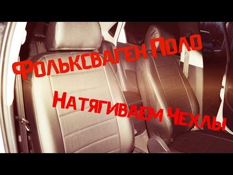 Фольксваген Поло натягиваем чехлы из экокожи ГаражнаяЖизнь