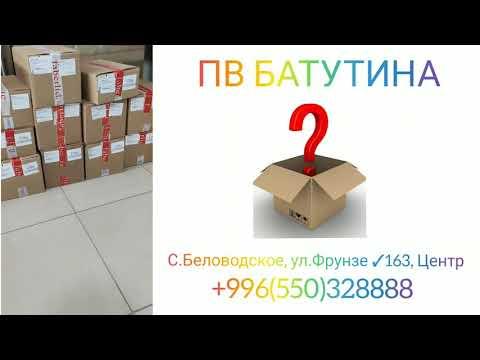 Очередная поставка товара Фаберлик на ПВ Батутина.