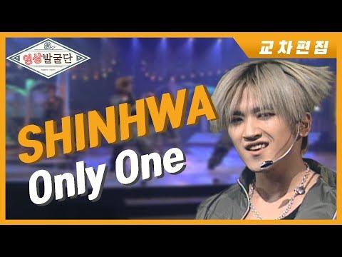 【인기가요 Rewind】 신화(Shinhwa) / Only One│교차편집 (Stage Mix)