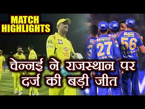 IPL 2018, CSK vs RR : Chennai Super Kings crush Rajasthan Royals by 64 runs | वनइंडिया हिंदी