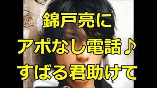 関ジャニ∞ 錦戸亮にアポなし電話♪ すばる君 「助けて・・」 関ジャニ∞(...