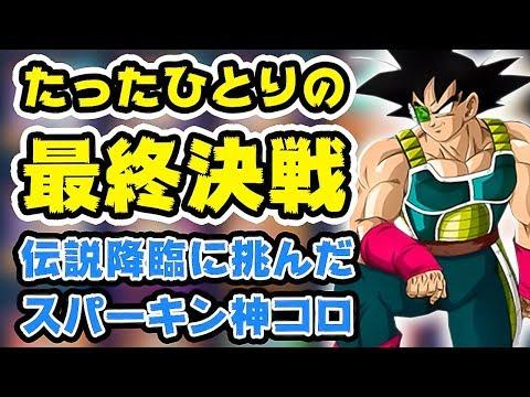 【ドッカンバトル】最終決戦いきますか!伝説降臨500連したらLRがいっぱい出た【Dragon Ball Z Dokkan Battle】