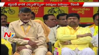War of Words between Revanth Reddy and Errabelli Dayakar in front of Chandrababu