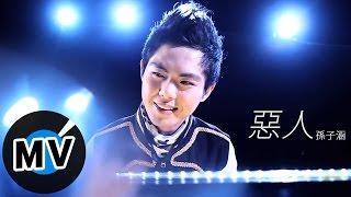 孫子涵 Niko Sun - 惡人 (官方版MV)