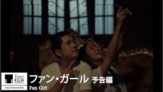『ファン・ガール』予告|Fan Girl - Trailer|第33回東京国際映画祭 33rd Tokyo International Film Festival