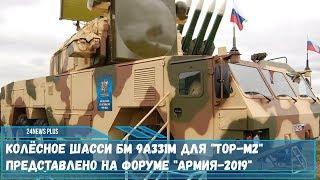 Колісне шасі БМ 9А331М для «Тор-М2» представлено на форумі Армія-2019