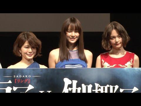 山本美月、貞子&伽椰子サプライズ登場に「楽しい!」 映画『貞子vs伽椰子』完成記念イベント