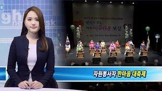 제21회 강북구 자원봉사자 한마음 대축제 개최