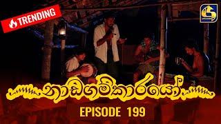 Nadagamkarayo Episode 199 || ''නාඩගම්කාරයෝ'' || 25th October 2021