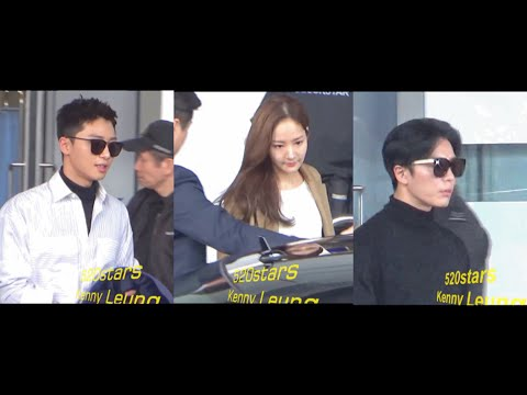 Arrived In HongKong (Kim Jae Wook ❤️Park Min Young❤️Park Seo Joon)   김재욱x박민영x박서준