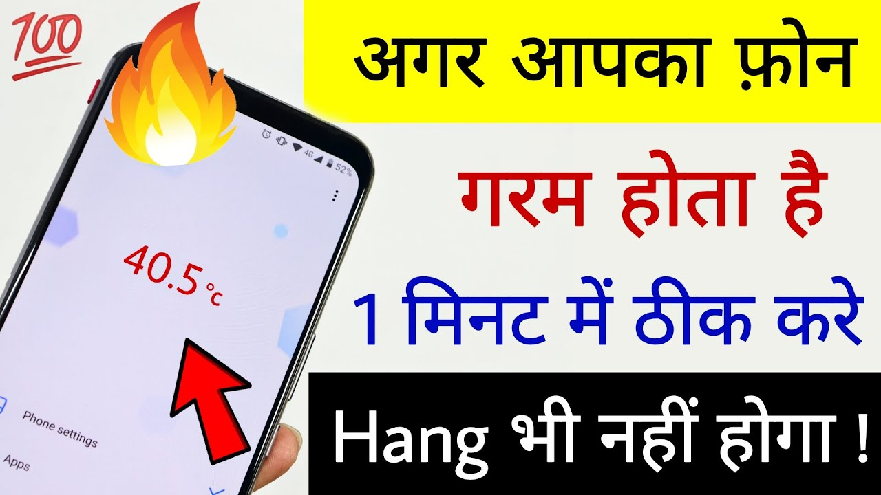 Phone Heating And Hang Solution Permanently 100% Working Method 2021