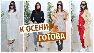 К ОСЕНИ 2018  ГОТОВА ✔  Новинки гардероба