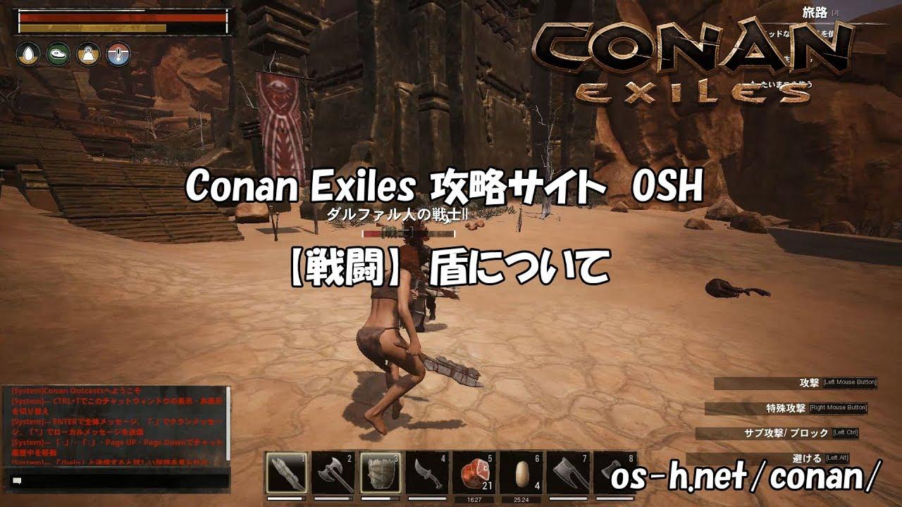 【初心者】盾取り扱い【OSH   Conan Exiles攻略サイト】 - YouTube