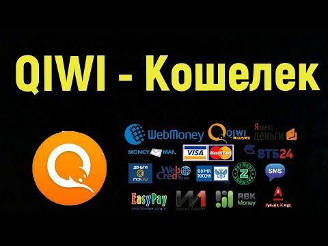 QIWI Электронная платежная система. Как открыть киви кошелек? Платежи, Переводы, Пополнение QIWI.