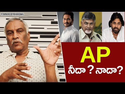 Pawan Kalyan Vs Chandrababu Naidu Vs Jagan | Who will win the 2019 Elections in AP? | Tammareddy