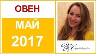 Гороскоп ОВЕН Май 2017 от Веры Хубелашвили