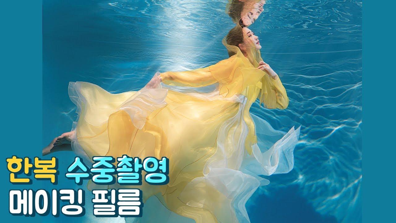 한복 수중촬영 메이킹 필름ㅣHANBOK Underwater Photography Making Film (Korean traditional costume)