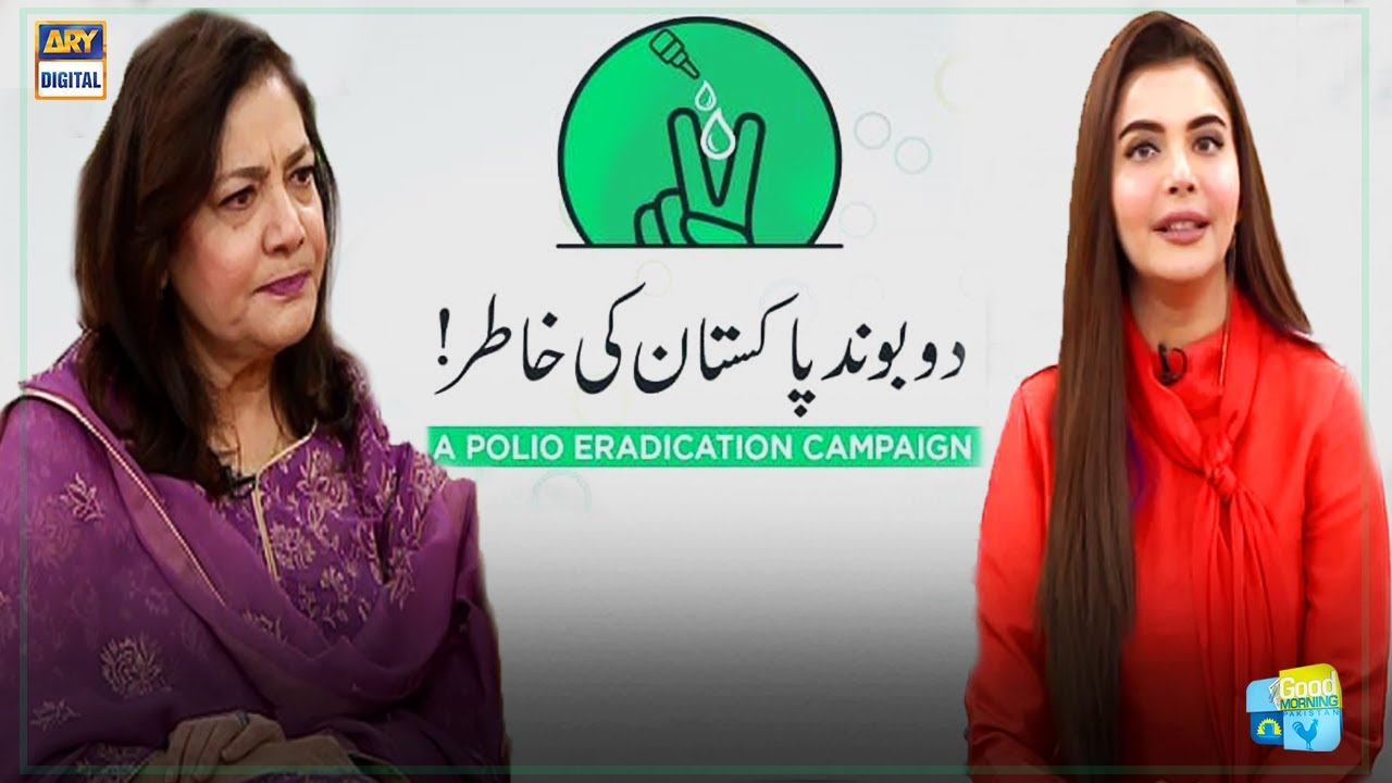 Polio Is a Life Threatening Disease - Make Sure To Protect Your Child | Do Boond Pakistan ki Khatir